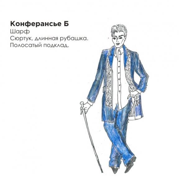 Эскиз костюма конферансье. Рис. 1