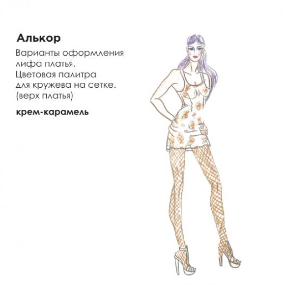 Эскиз короткого платья. Рис. 3