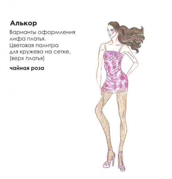 Эскиз короткого платья. Рис. 2