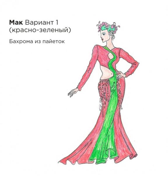 Эскиз танцевального наряда. Рис. 1
