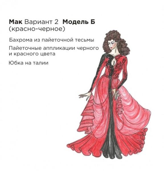Эскиз бального платья. Рис. 1
