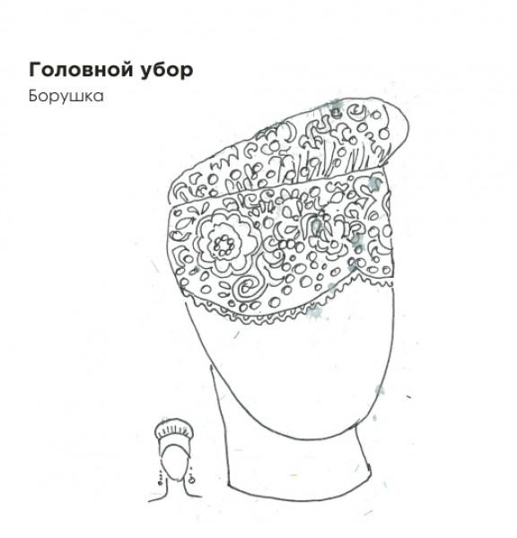 Эскиз головного убора борушка. Рис. 1