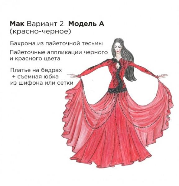 Эскиз бального платья. Рис. 2