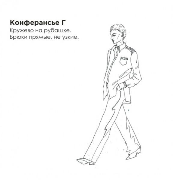Эскиз костюма конферансье. Рис. 2