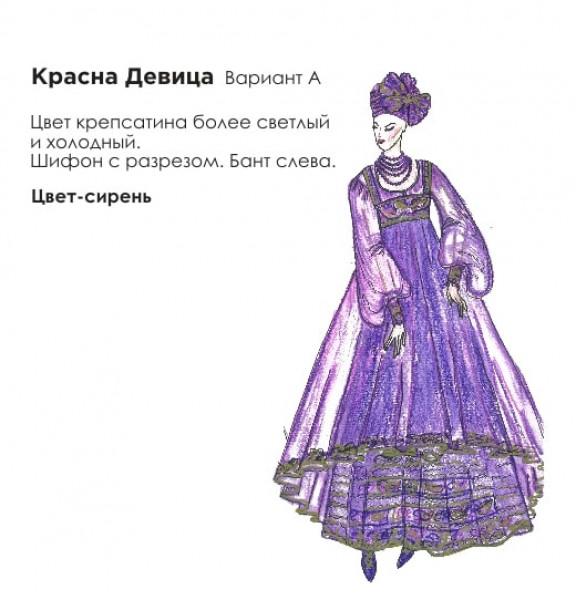 Эскиз русского наряда. Рис. 1