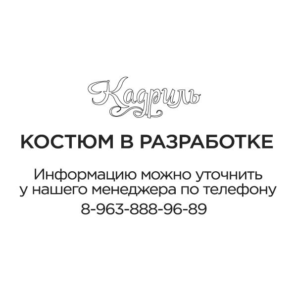 Русский народный костюм с золотыми узорами. Рис. 1