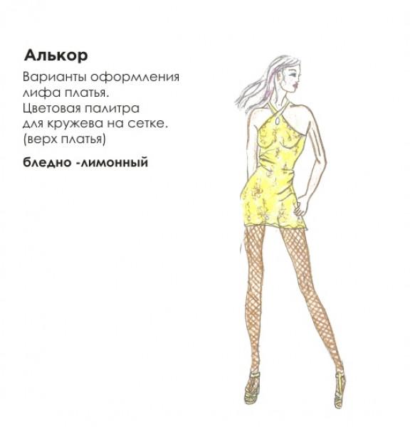 Эскиз короткого платья. Рис. 1