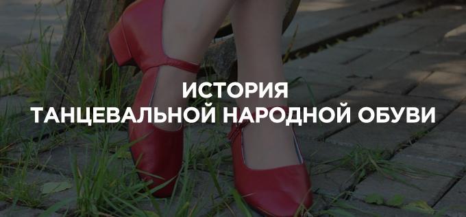 История танцевальной народной обуви
