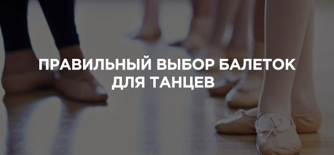 Правильный выбор балеток для танцев