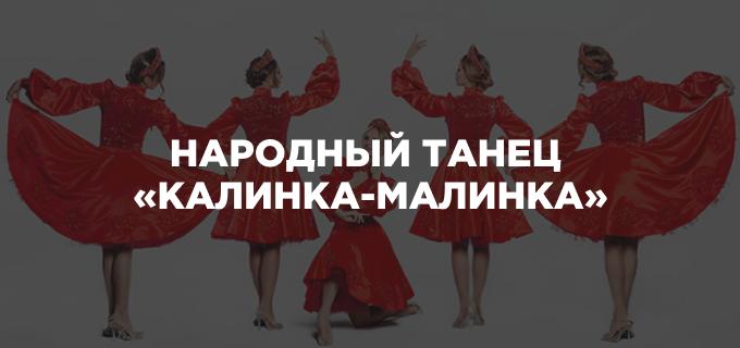 Народный танец «Калинка-Малинка»