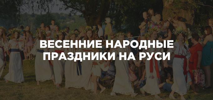 Весенние народные праздники на Руси