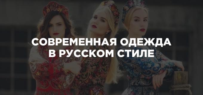 Современная одежда в русском стиле