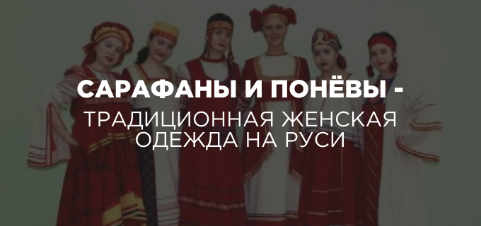 Сарафаны и понёвы - традиционная женская одежда на Руси