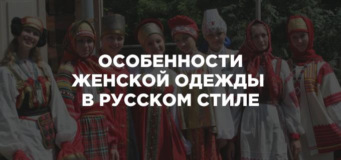 Особенности женской одежды в русском стиле