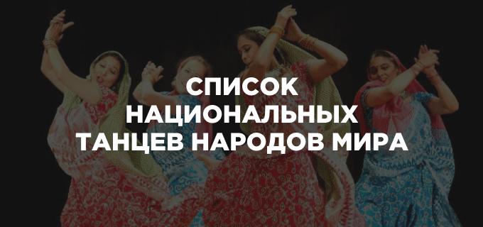 Список национальных танцев народов мира