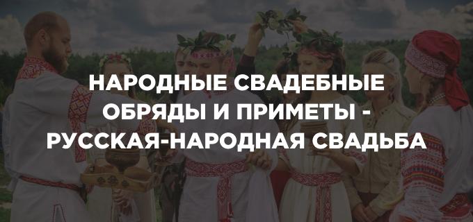 Народные свадебные обряды и приметы - Русская народная свадьба