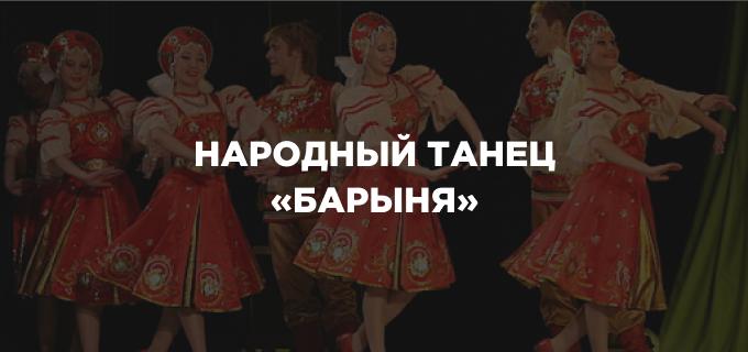 Народный танец «Барыня»