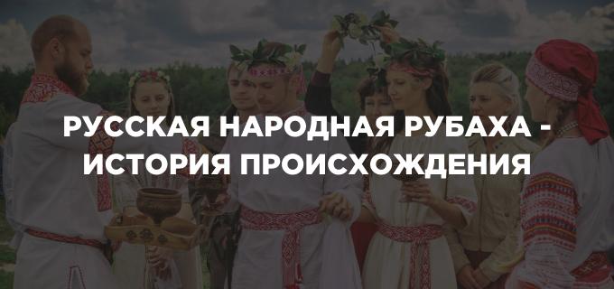 Русская народная рубаха - история происхождения
