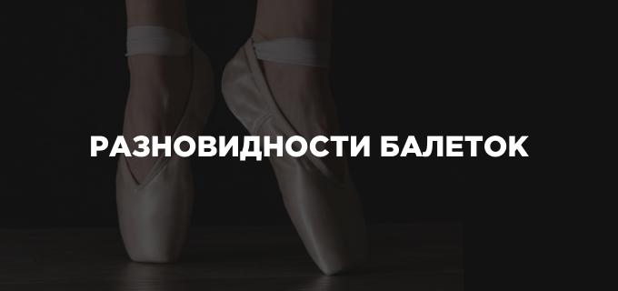 Разновидности балеток