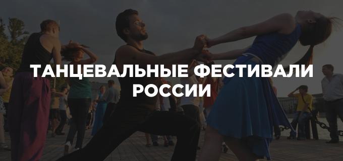 Танцевальные фестивали России
