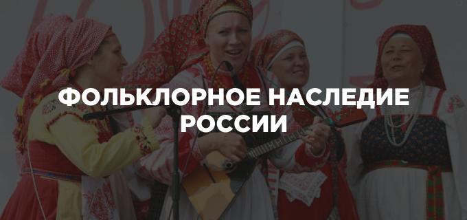 Фольклорное наследие России