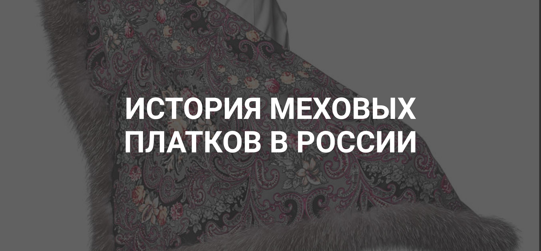 История меховых платков в России