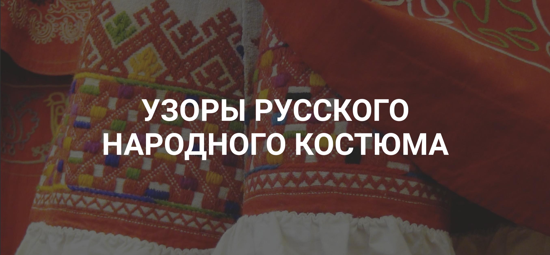 Узоры русского народного костюма
