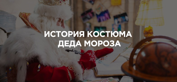 История костюма Деда Мороза