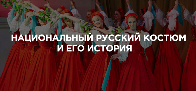 Национальный русский костюм и его история