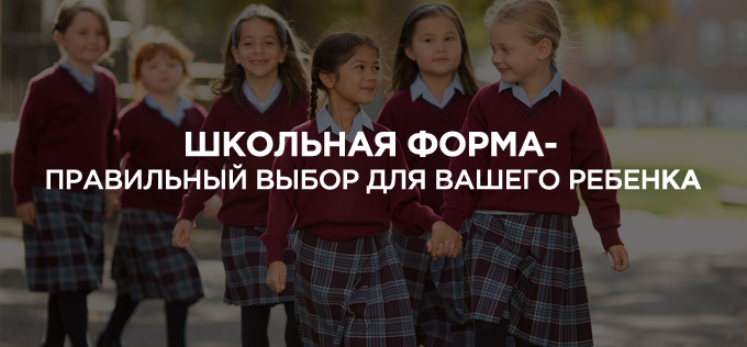 Школьная форма - правильный выбор для Вашего ребенка