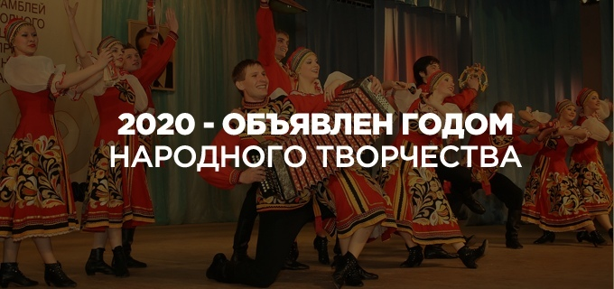 2020 - объявлен годом народного творчества