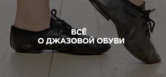 Все о джазовой обуви
