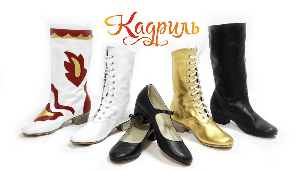 Народная обувь для танцев