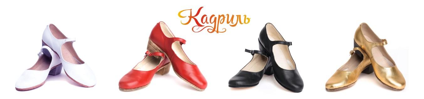 Купить народные туфли для танцев