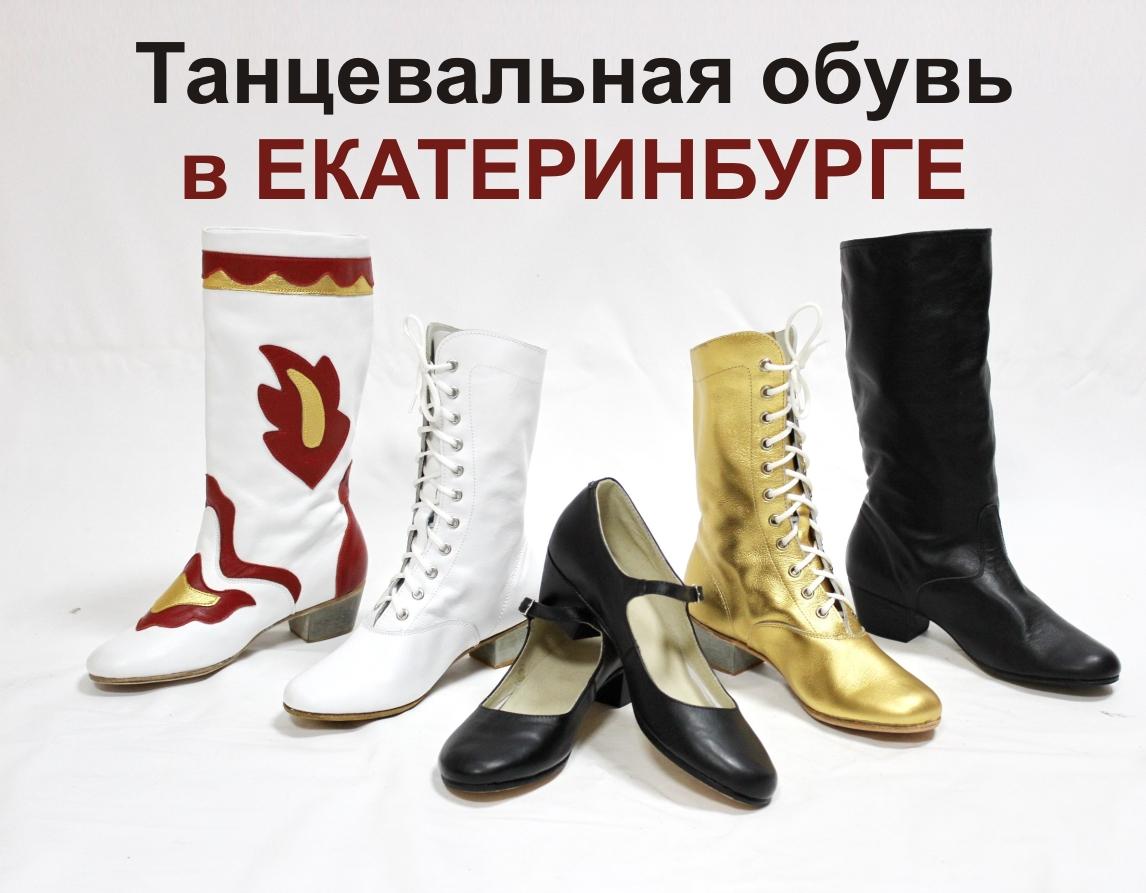 Танцевальная обувь Екатеринбург!