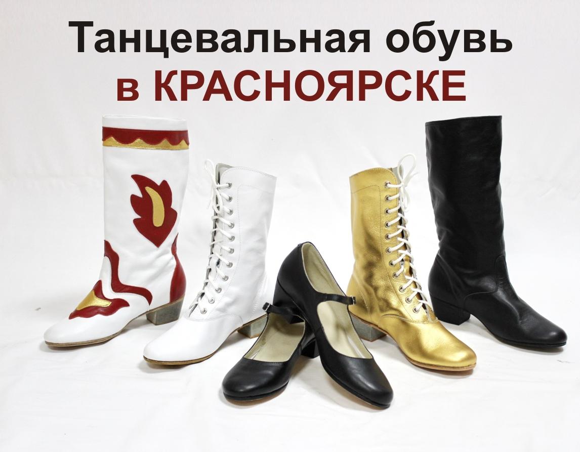 Танцевальная обувь Красноярск