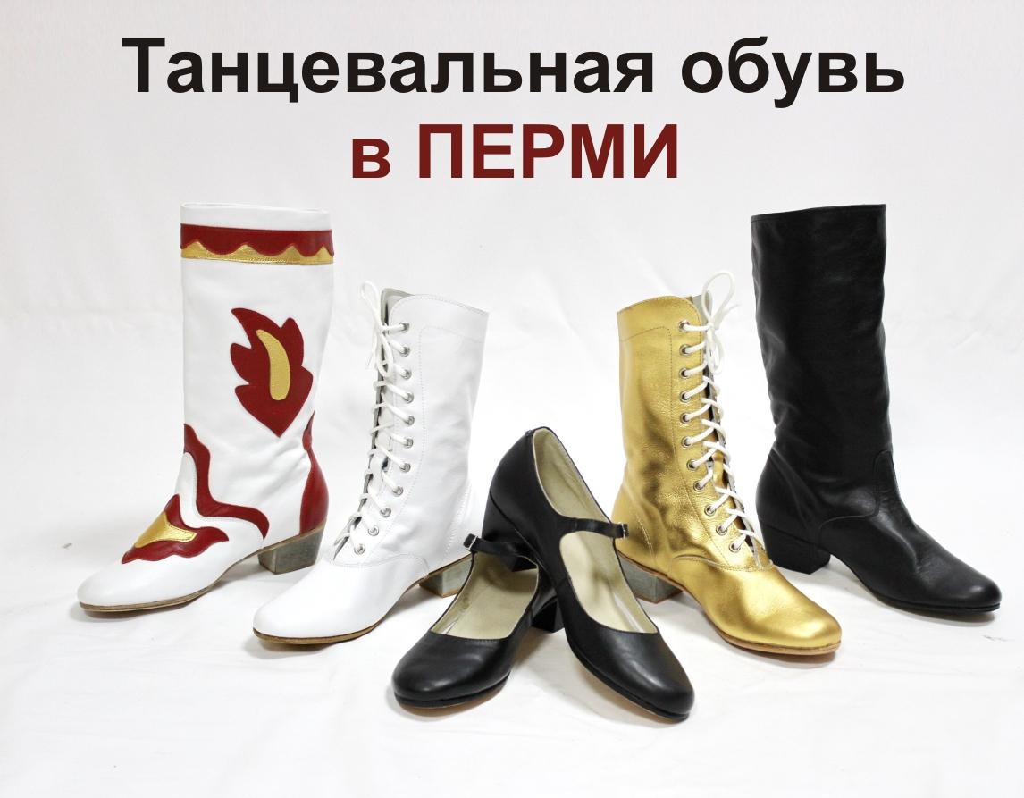 Танцевальная обувь Пермь