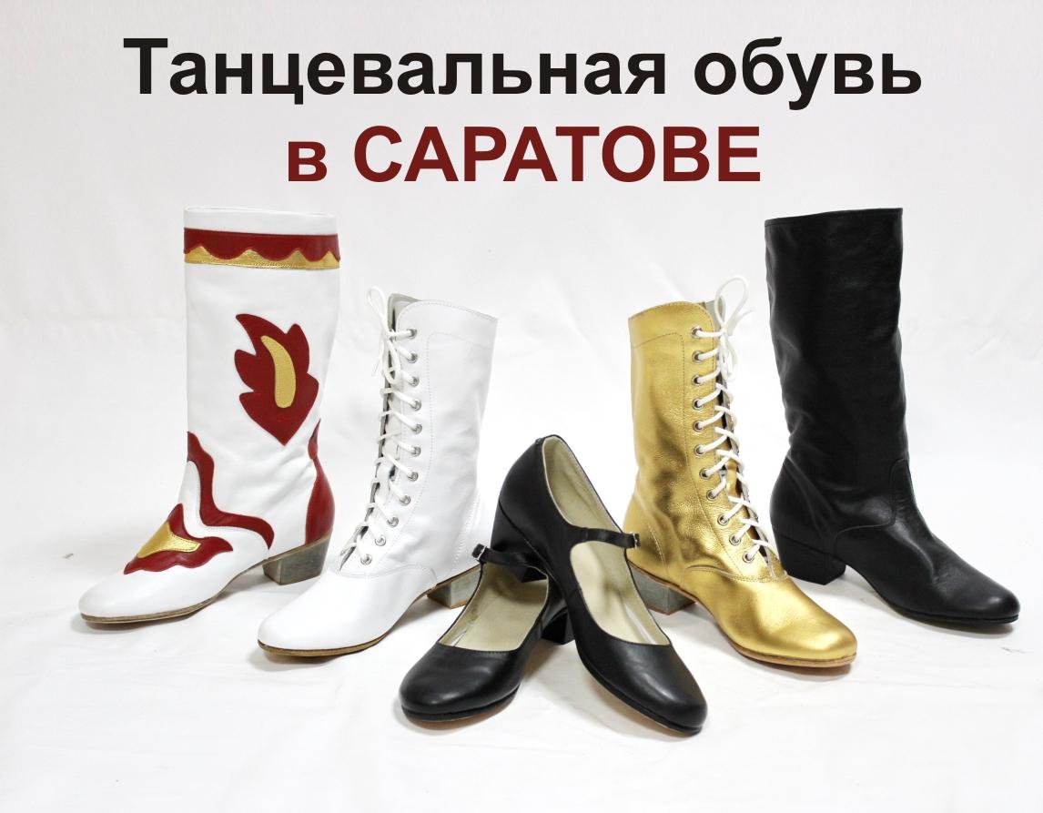 Танцевальная обувь Саратов