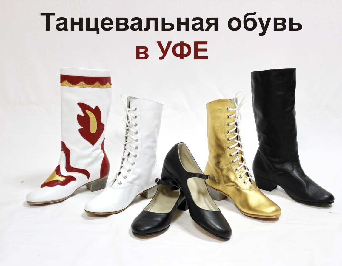 Танцевальная обувь Уфа