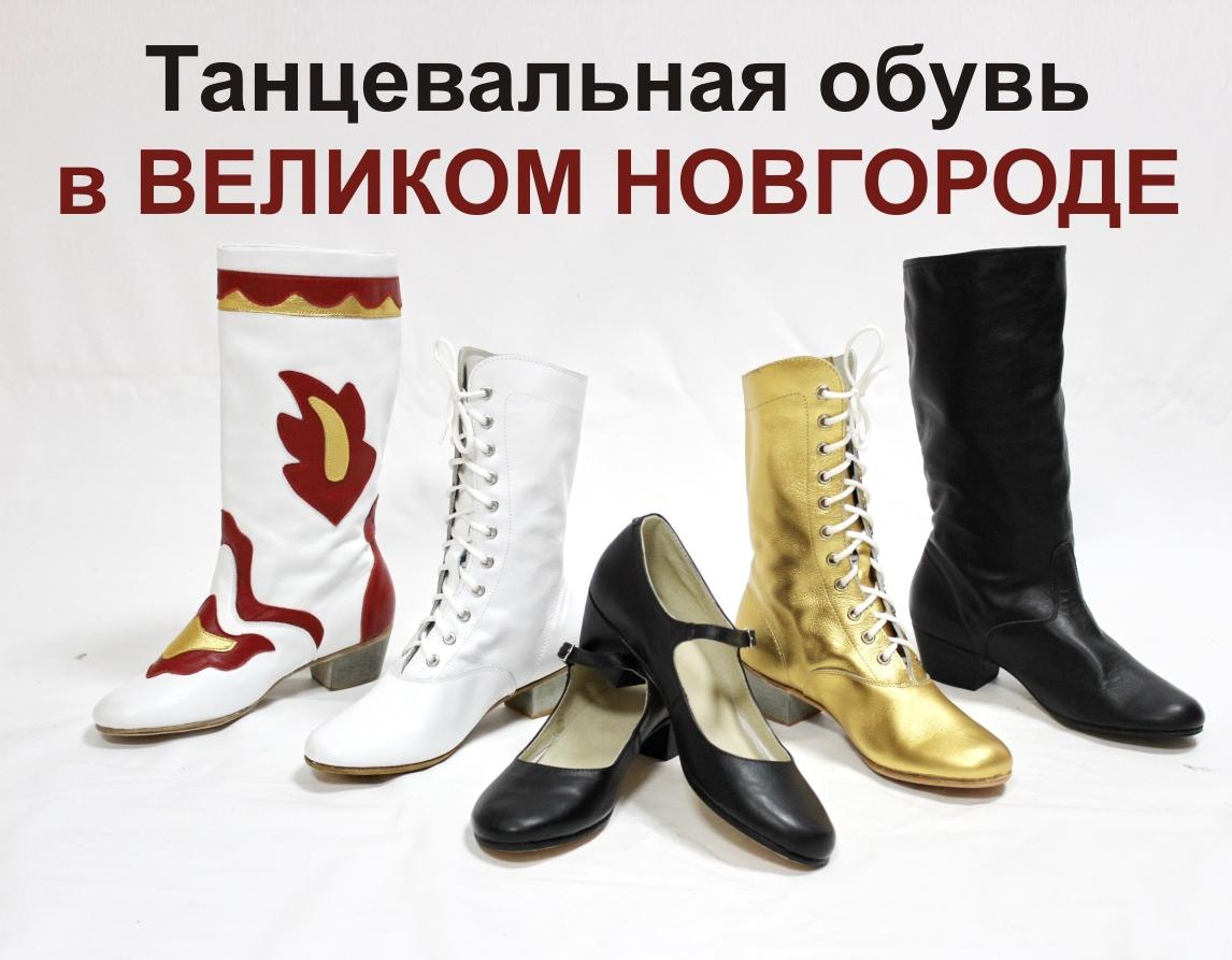 Танцевальная обувь Великий Новгород!