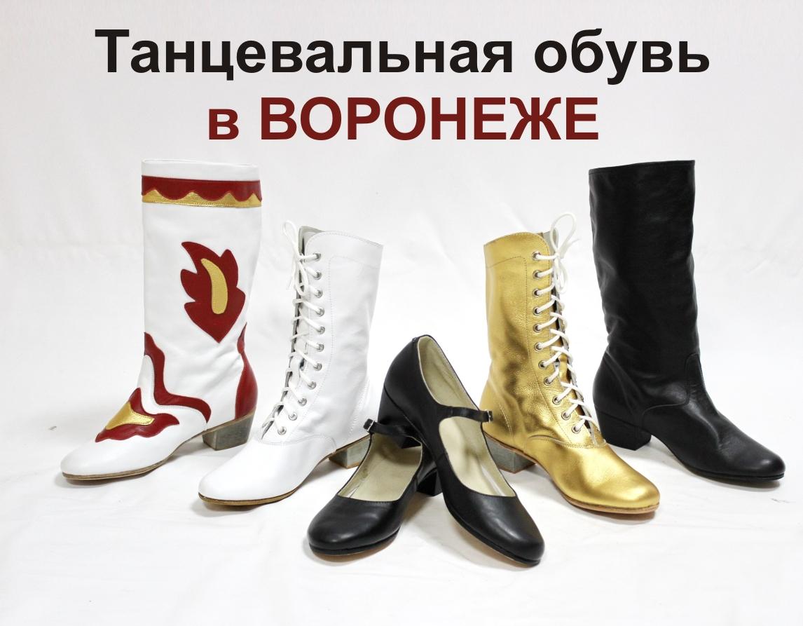 Танцевальная обувь Воронеж