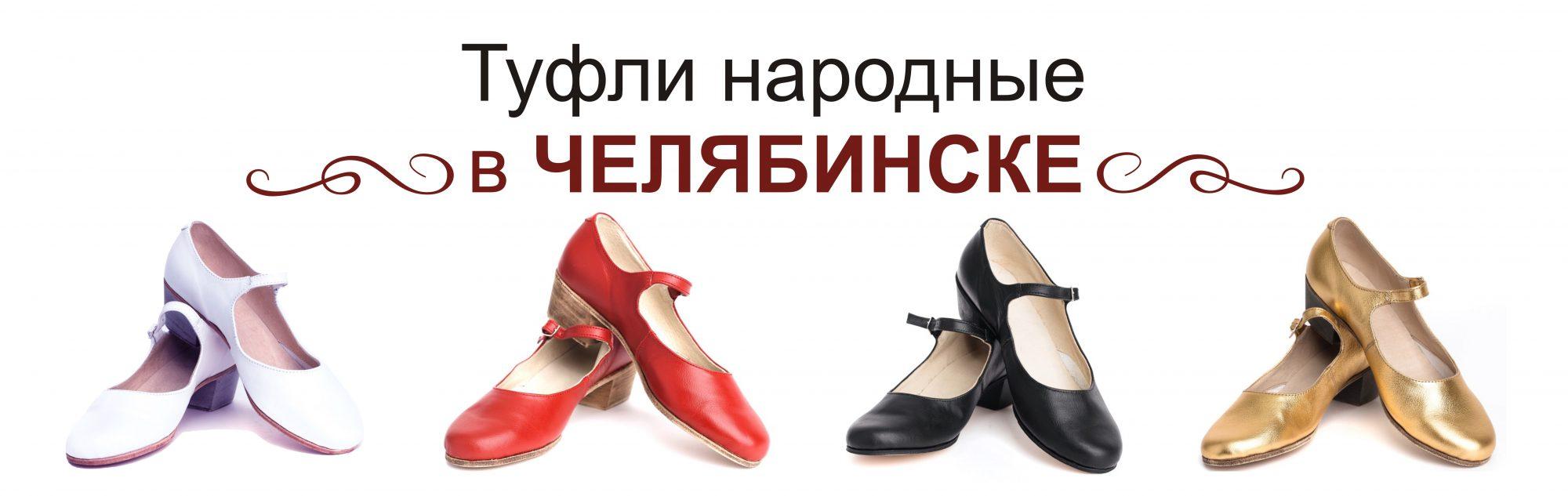 Народные туфли Челябинск