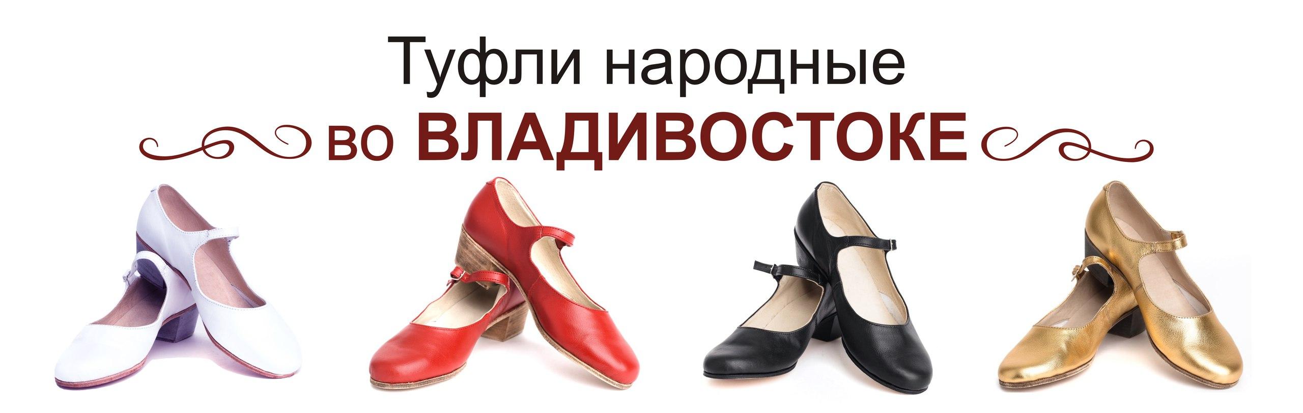 Туфли народные Владивосток