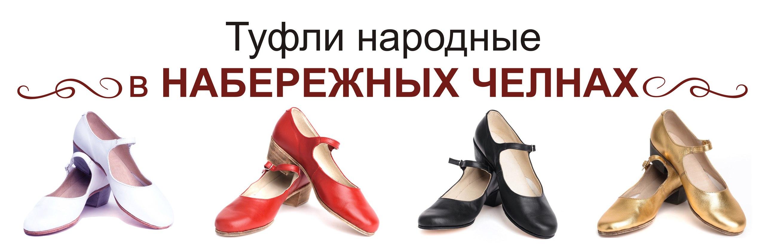 Туфли народные Набережные Челны