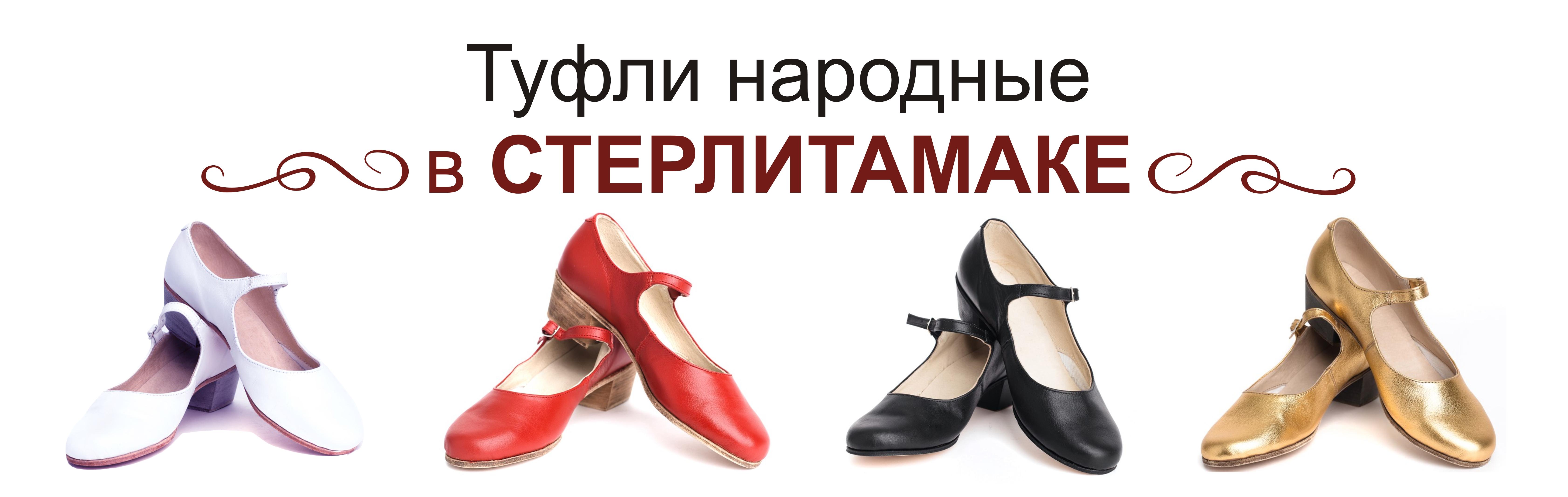 Туфли народные Стерлитамак