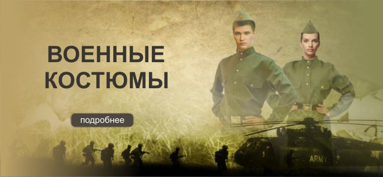 Военный костюм Ульяновск