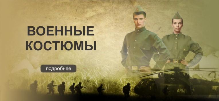 Военный костюм Оренбург