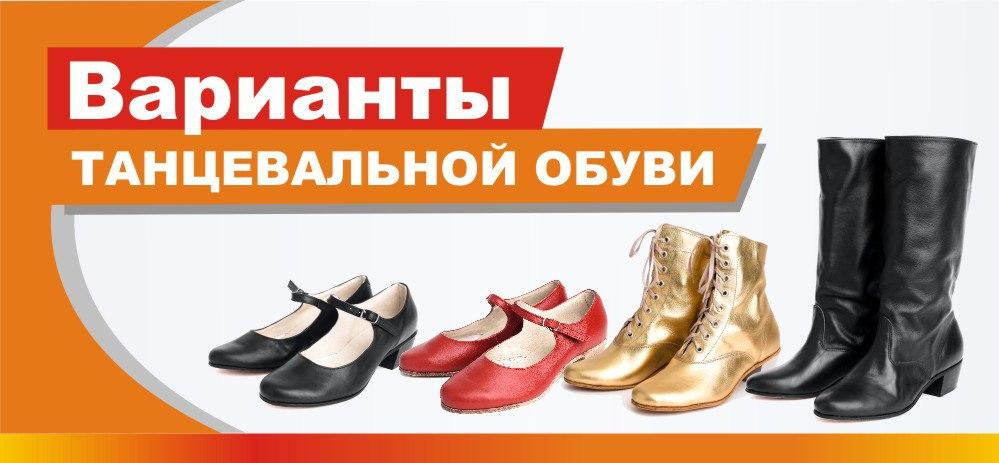 Варианты танцевальной обуви