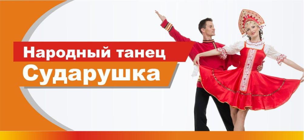Народный танец Сударушка